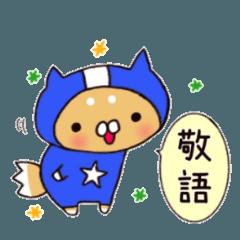 レンジャーといっしょ★敬語★
