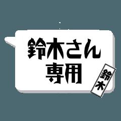 鈴木さん専用シンプルスタンプ