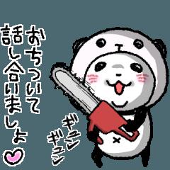 パンダinぱんだ (うご10~グループ~)