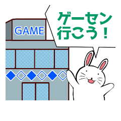音楽ゲームスタンプ(ver.うさぎ彼氏)