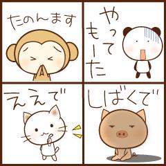 動物たちの関西弁