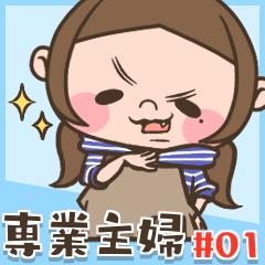 しもぶぅ。【専業主婦】#01