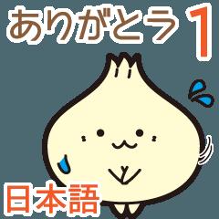小籠包の「ぽー」、ゆったり日本語1
