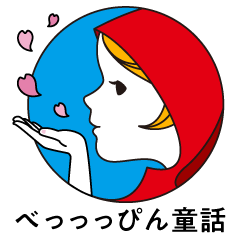 べっっっぴん童話[1巻]