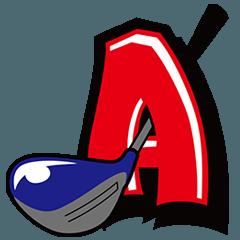 アルファベットゴルフ