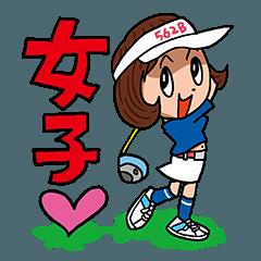 ゴルフバカ 女子部