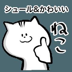 シュルかわ猫スタンプ