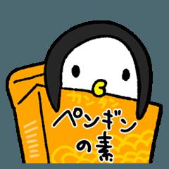 元祖ペンギンの素