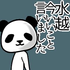 水越■面白パンダ名前スタンプ