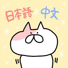 ぶちねこ(日本語&中国語) 2