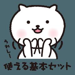 白ねこニャンタン【日常編】