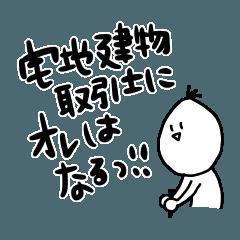 宅建勉強~宅地建物取引士にオレはなる!!