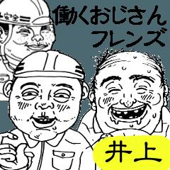 【井上】働くおじさんフレンズ