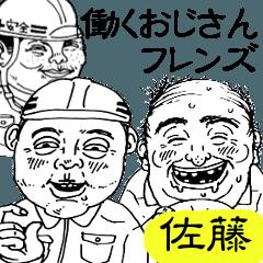 【佐藤】働くおじさんフレンズ