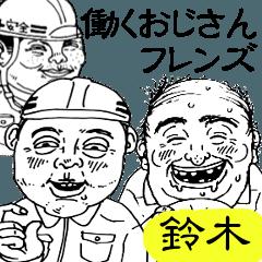 【鈴木】働くおじさんフレンズ