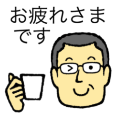 [LINEスタンプ] メガネのおじさん 3 〜敬語、丁寧語編〜