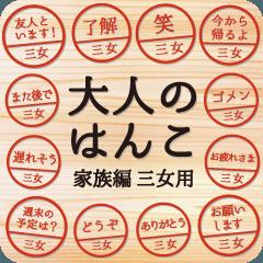 [LINEスタンプ] 大人のはんこ 三女用(家族編)