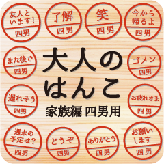 大人のはんこ 四男用(家族編)