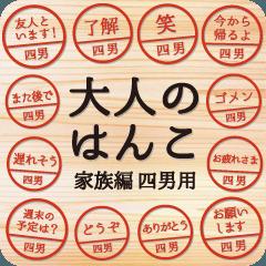 [LINEスタンプ] 大人のはんこ 四男用(家族編)