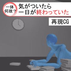 [LINEスタンプ] 気だるい日常 -再現CG風- (1)