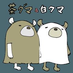 茶グマ 白クマ