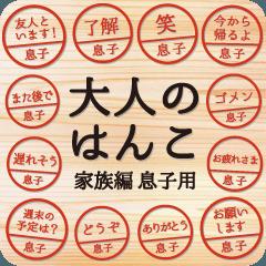 [LINEスタンプ] 大人のはんこ 息子用(家族編)