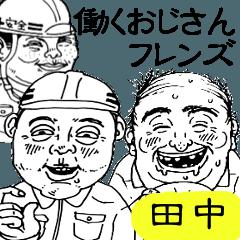 【田中】働くおじさんフレンズ
