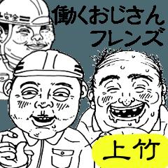 【上竹】働くおじさんフレンズ
