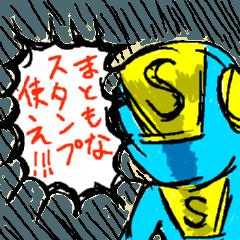 へんてこヒーローSマン