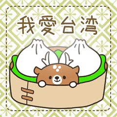 台湾大好き!北京語タイワンジカちゃん