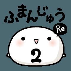 ふまんじう Re2