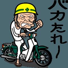 [LINEスタンプ] 小さいバイクが好き!