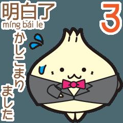小籠包の「ぽー」、ゆったり中国語3