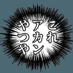 マンガ風関西弁話し言葉スタンプ