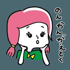 [LINEスタンプ] のんちゃん♡スタンプ