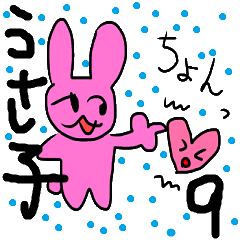 うさ子×柴犬&サビ猫