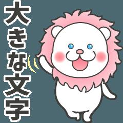 【よく使う】可愛いピンクのライオン