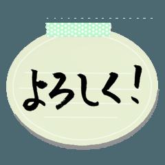付箋に一筆入魂1〜基本セット〜