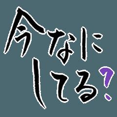 一筆入魂7〜雑談編〜