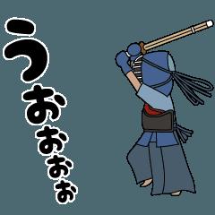動く!剣道稽古ちゅー