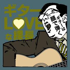 ギターLOVEな課長 〜ギターは顔で弾く〜