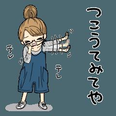 [LINEスタンプ] 高知 幡多弁(女の子)No.4 めがねっ子 (1)
