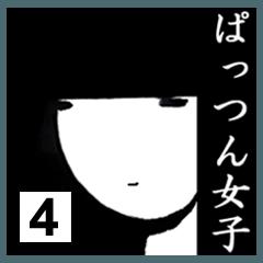 黒髪ぱっつん女子 パート4
