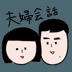 嫁と夫の会話