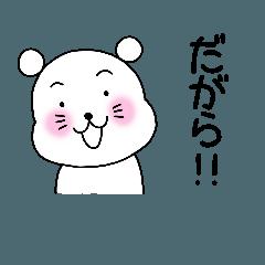福島の方言スタンプ