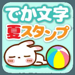 [LINEスタンプ] ❤️夏のスタンプ【でか文字】 (1)