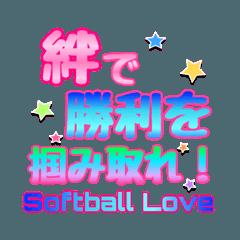 [LINEスタンプ] ソフトボール部【塁球部】応援メッセージ 1