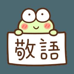 カエルの敬語