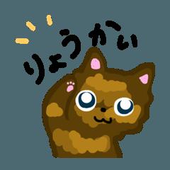 さび猫のスタンプ
