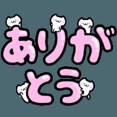 大きな文字とちっちゃなネコのスタンプ